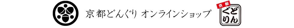 京風お好み焼 (冷凍) 販売通販サイト【京都どんぐりオンラインショップ】