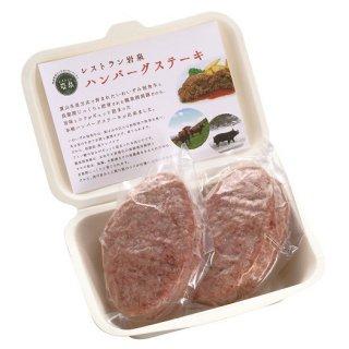 【冷凍】レストラン岩泉ハンバーグステーキ2食入