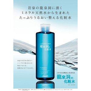 龍泉洞の化粧水 300ml