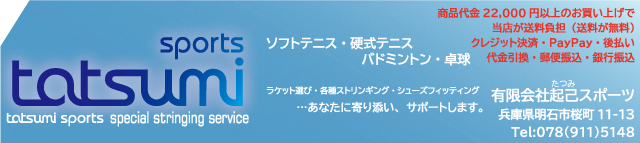 ソフトテニスラケット・YONEX(カスタムフィット)・硬式テニスラケット・バドミントン・卓球・ラケット計測・シューズフィッティング・通販|起己スポーツ tatsumisports タツミスポーツ