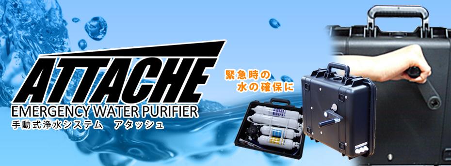 緊急用浄水器 ATTACHE アタッシュ オンラインショップ