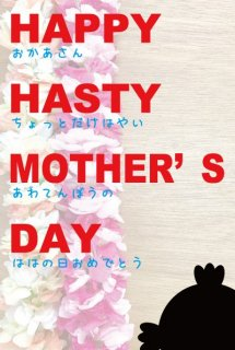 HAPPY HASTY MOTHER'S DAY!! 〜 あわてんぼうの母の日大作戦 〜