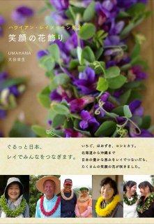 笑顔の花飾り