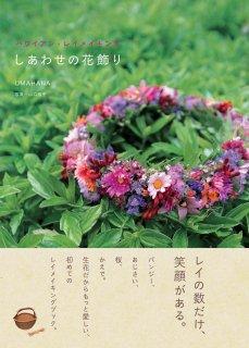 しあわせの花飾り