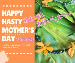 RIMO*UMA Lei making〜Happy Hasty Mother's Day For KIDS〜
