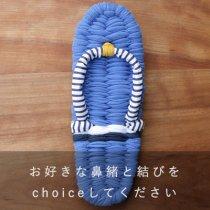 choice!綿ぞうり 瑠璃色-ruriiro-