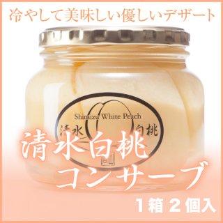 岡山県産  『清水白桃コンサーブ』   (約470g×2)  化粧箱入り