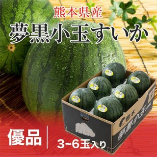 夢黒小玉すいか 熊本県産 JA鹿本 優品 3〜6玉 7.5kg 送料無料