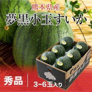 夢黒小玉すいか 熊本県 JA鹿本 秀品 3〜6玉 7.5kg 送料無料