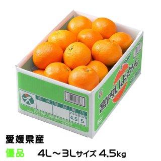 みかん 宮内伊予甘 優品 4L〜3Lサイズ 4.5kg JAえひめ中央 中島産 ミカン 蜜柑 いよかん