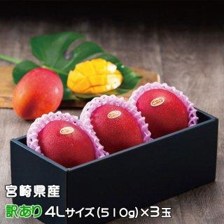 マンゴー みやざき完熟マンゴー 風のいたずら 訳あり 4Lサイズ×3玉 宮崎県産 【5月1日より順次発送】