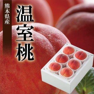 熊本県産 秀品 温室桃 4〜6玉 約1kg  桃 もも モモ おんしつもも