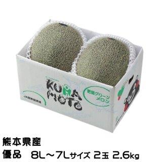 肥後グリーン メロン 熊本県(八代産) 優品 7L〜8Lサイズ 2玉 2.6kg以上