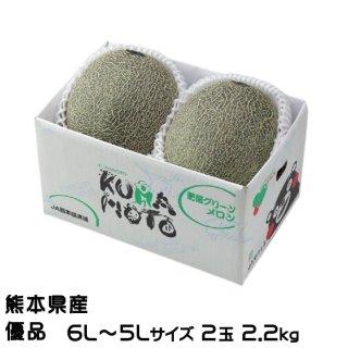 肥後グリーン メロン 熊本県(八代産) 優品 5L〜6Lサイズ 2玉 2.2kg以上