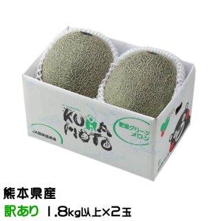 肥後グリーン メロン 熊本県(八代産) 風のいたずら ちょっと訳あり 2玉 1.8kg以上