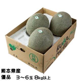肥後グリーン メロン 熊本県(八代産)優品 5L〜3L 3玉〜4玉 7kg以上