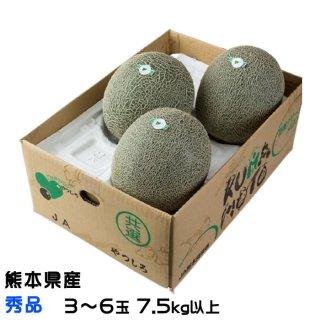 肥後グリーン メロン 熊本県(八代産)秀品 3玉〜6玉 7kg以上