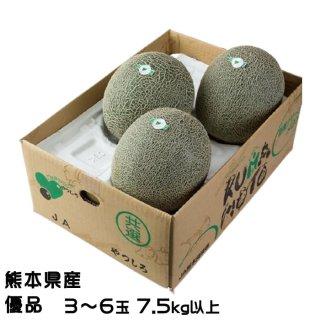 肥後グリーン メロン 熊本県(八代産)優品 3玉〜6玉 7kg以上