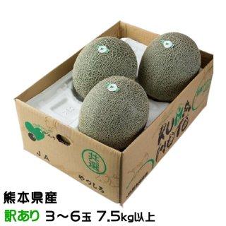 肥後グリーン メロン 熊本県(八代産)風のいたずら ちょっと訳あり 3玉〜6玉 7kg以上