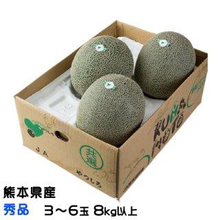 肥後グリーン メロン 熊本県(八代産)秀品 2L〜M 3玉〜6玉 7kg以上
