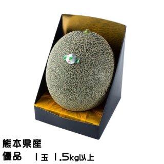 肥後グリーン メロン 熊本県(八代産)優品 1玉 1.5kg以上