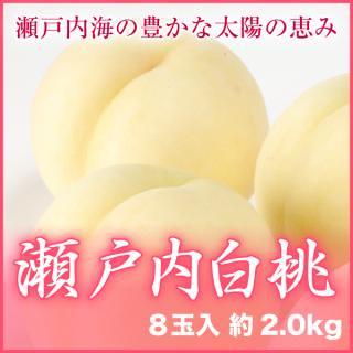 瀬戸内白桃 8玉入 約2.0kg