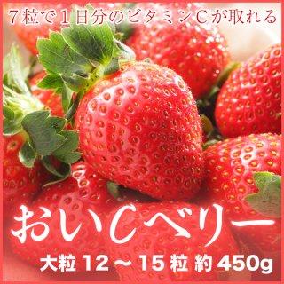 おいCベリー 大粒 12〜15粒  約450g 3L~4Lサイズ  岡山県産 いちご 化粧箱入り