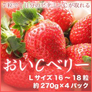 岡山県産 いちご おいCベリー Lサイズ 16〜18粒 4パック 約270g×4