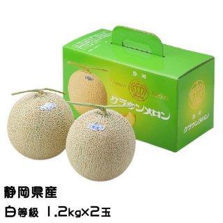 クラウンメロン 静岡県産 白等級  約1.2kg ×2玉 化粧箱入り