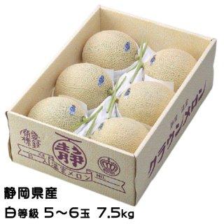 クラウンメロン 静岡県産 白等級  6玉入り 約7.5kg