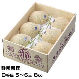 クラウンメロン 静岡県産 白等級  6玉入り  約8kg