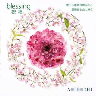 祝福 〜blessing〜