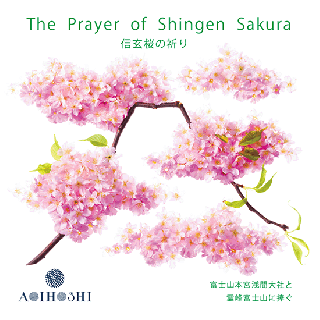 The Prayer of Shingen Sakura