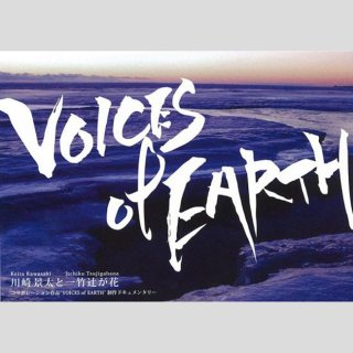 DVD VOICES of EARTH