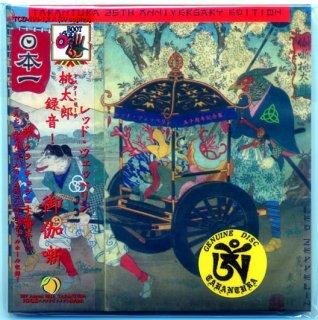 桃太郎ジャケット/オビA; Led Zeppelin