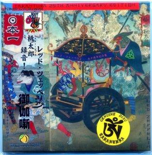 桃太郎ジャケット/オビB; Led Zeppelin