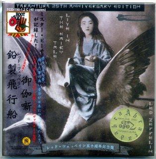 鶴ジャケット/オビC; Led Zeppelin