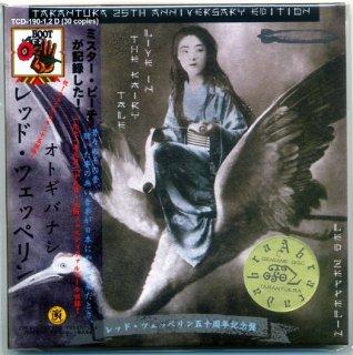 鶴ジャケット/オビD; Led Zeppelin