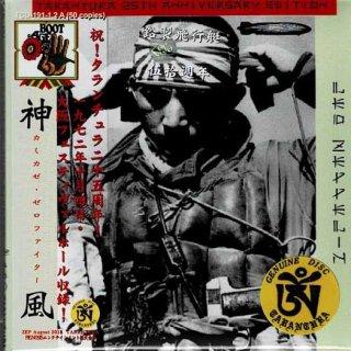 """Aオビ!Led Zeppelin """"神風/ The Spirit Of Zero-Fighter"""" -2CD, Tarantura"""