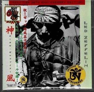 """Bオビ!Led Zeppelin """"神風/ The Spirit Of Zero-Fighter"""" -2CD, Tarantura"""