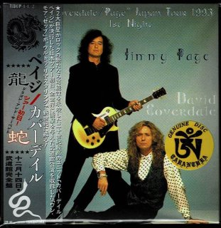 Coverdale/ Page