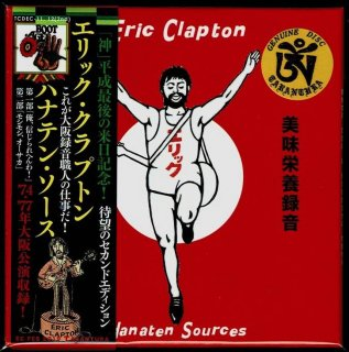 2nd edition! Eric Clapton