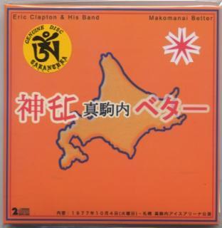 TARANTURA/ERIC CLAPRON/真駒内ベター/2 CD