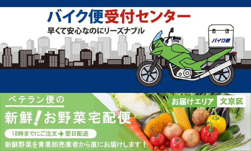 ベテラン便通販部 東京23区限定のお届けです
