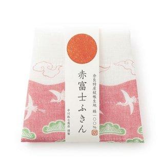 赤富士ふきん---中川政七商店