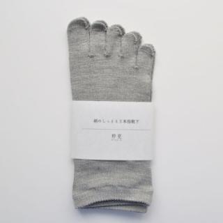 絹のしっとり5本指靴下(かかとあり)---粋更