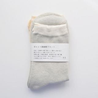 冷えとり絹綿靴下 重ね履きセット(かかとあり)---粋更
