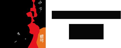 会津馬刺し、桜鍋、会津伝統郷土料理の鶴我・オンラインショップ