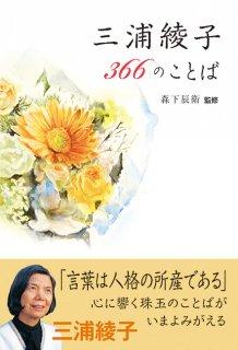 三浦綾子 366のことば 単行本 [ 日本キリスト教団出版局 ]