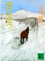 MB-028『岩に立つ』 文庫本 [ 講談社文庫 ]